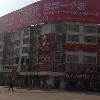 卫辉小丫公寓旅社