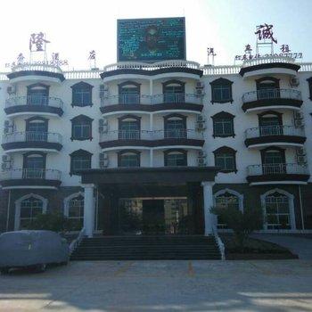三亚隆诚商务酒店