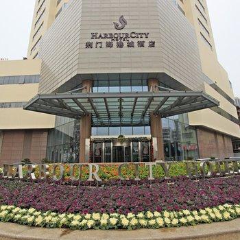 荆门海港城大酒店