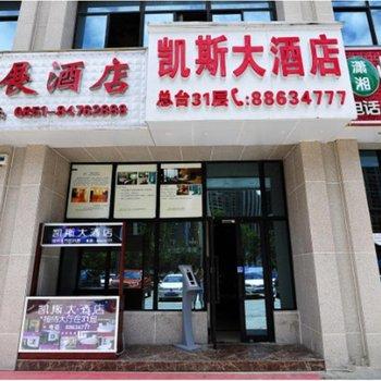 贵阳观山湖区凯斯大酒店