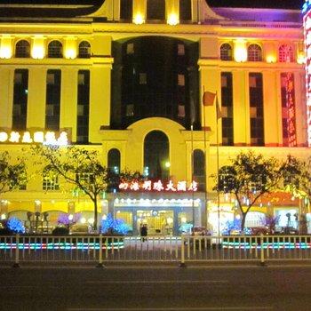 惠阳淡水南海明珠大酒店(惠州)
