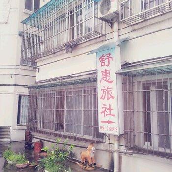黄山舒惠家庭旅社图片1