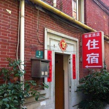 上海裕家酒店