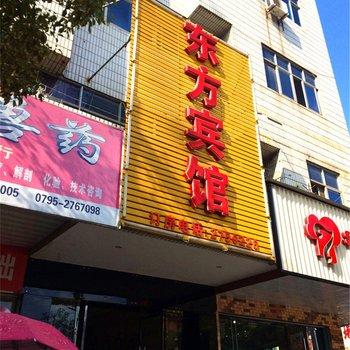 宜丰县东方宾馆