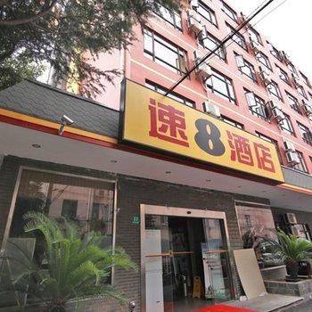 速8酒店(上海虹桥枢纽吴中路店)图片