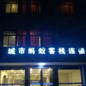 南京城市蚂蚁客栈连锁(中央北路店)图片4