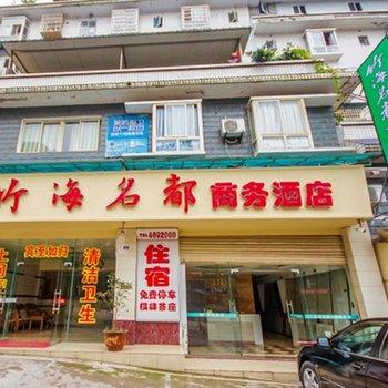 长宁竹海名都商务酒店