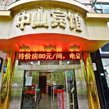 平坝中山宾馆