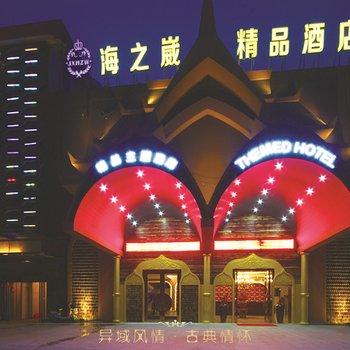 嘉兴市曼巴特精品酒店