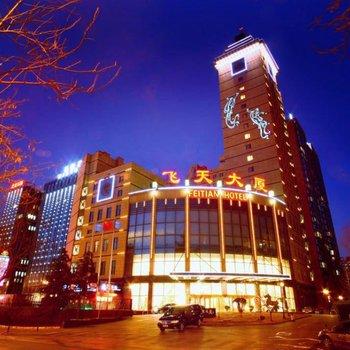 北京飞天大厦