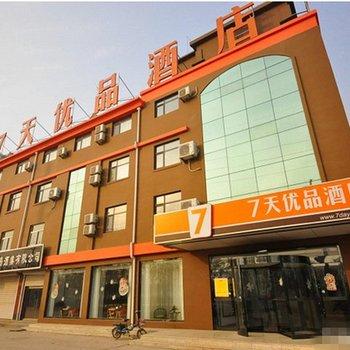 7天优品酒店(庆云南环店)