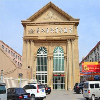 昆仑国际商务酒店(任丘京开道店)