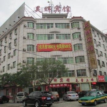 银川昊辉宾馆
