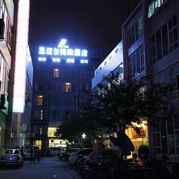 成都思迈尔锦励酒店(原锦励宾馆)