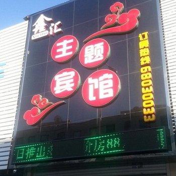 吉林市鑫汇主题宾馆图片4