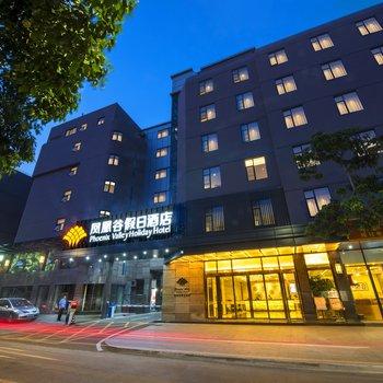 珠海凤凰谷假日酒店酒店预订