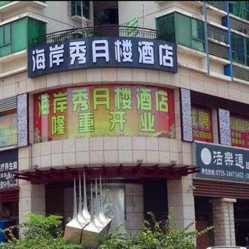 深圳海岸秀月楼酒店