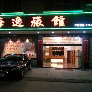 云浮海逸旅馆