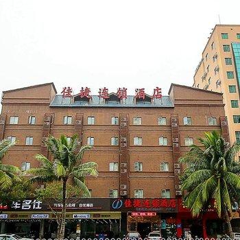 佳捷连锁酒店(海口汽车东站店)(原白龙店)