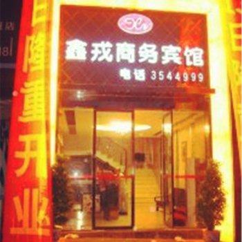 宜宾鑫戎商务宾馆