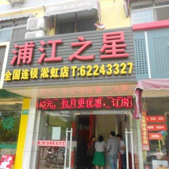 浦江之星(上海淞虹路店)
