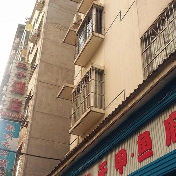 广元王子酒店
