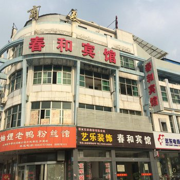 镇江春和宾馆