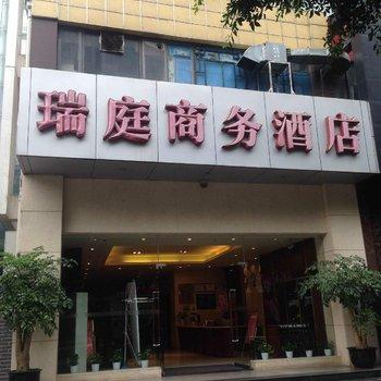 成都瑞庭连锁酒店(晨辉二街店)
