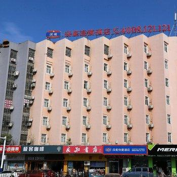 汉庭酒店(合肥三孝口店)