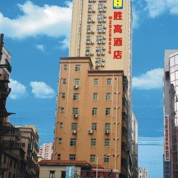 胜高酒店(深圳布吉店)