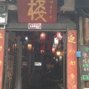 阆中皮影客栈图片9