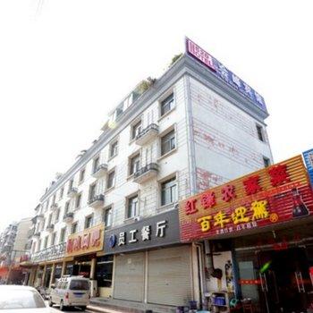 滁州会峰宾馆(520主题宾馆二店)