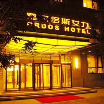 北京鄂尔多斯艾力酒店
