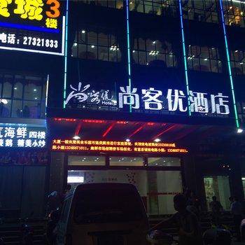 尚客优连锁酒店(深圳机场北店)