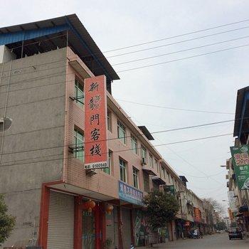 绵竹新龙门客栈图片6