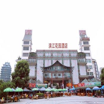 眉山皇庭滨江花园酒店