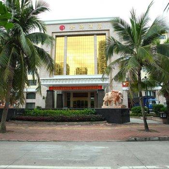 湛江金海酒店(赤坎区)