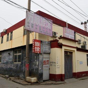 沧州万顺旅馆