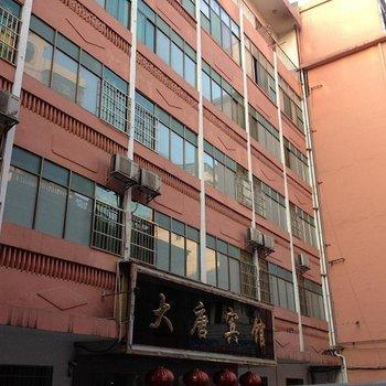 衡阳大唐宾馆