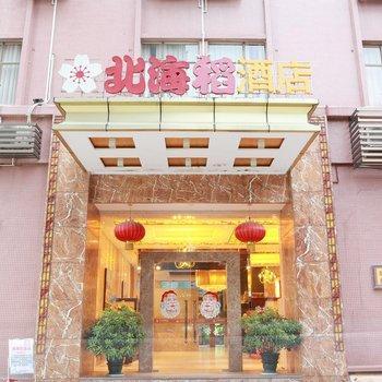 北海稻酒店(东莞塘厦店)