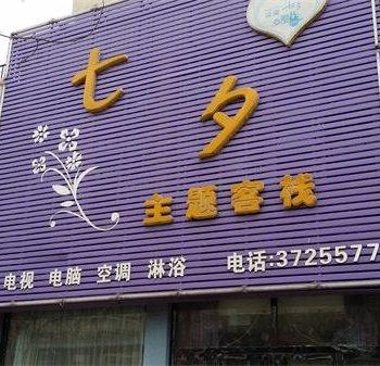 锦州七夕主题客栈图片8
