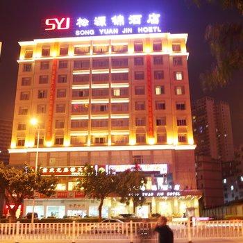 南宁松源锦酒店