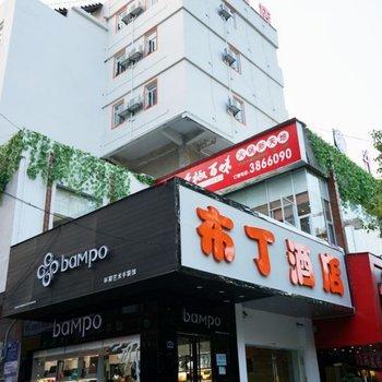 布丁酒店(贵阳花溪公园清溪路店)