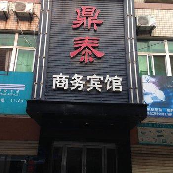 咸宁鼎泰商务宾馆