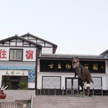 福鼎太姥山明月宾馆(原太姥山庄)