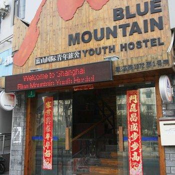 上海蓝山青年旅舍(卢湾店)(原世博店)图片6