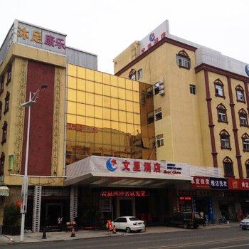 文星连锁酒店(旗峰店)