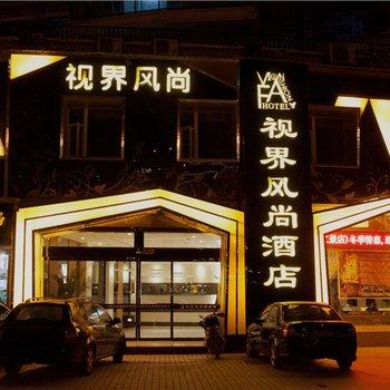 景德镇视界风尚酒店(江景店)