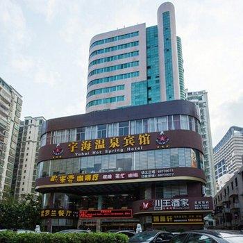 海口宇海温泉宾馆