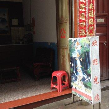 宁德寿宁六六公寓图片12